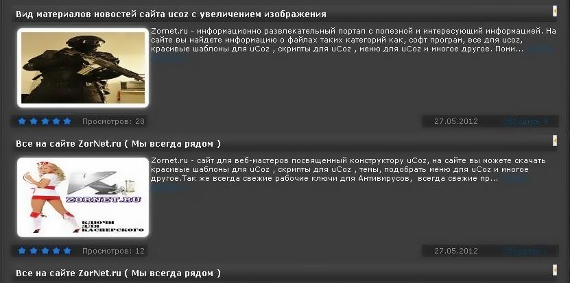 Вид новостей для ucoz с рамкой (100% рабочая)