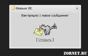 Новое личное сообщение в Ajax-окне для сайта ucoz