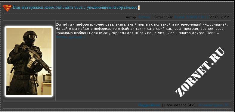 Темный вид новостей (Красивый) для ucoz