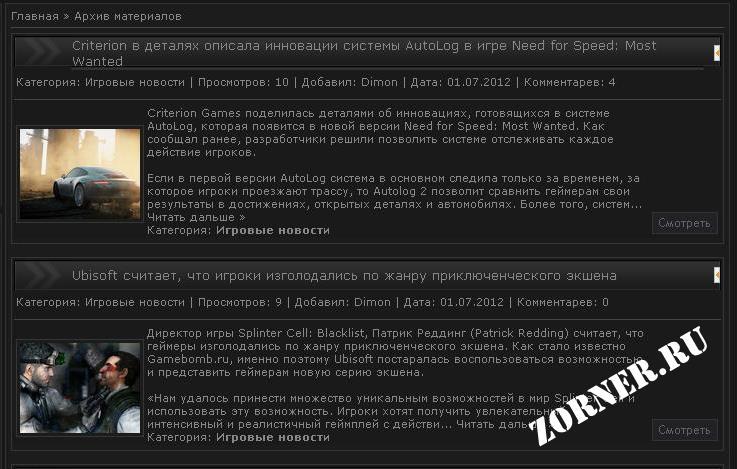 Вид материалов для сайта (новости, файлы)