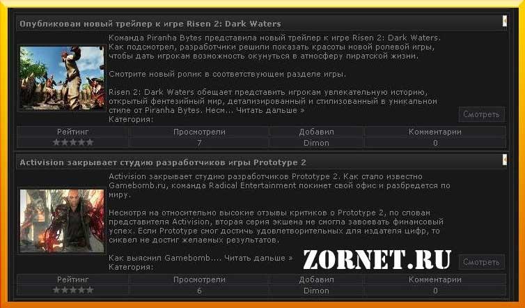 Темный вид материалов новостей DERS для системы Ucoz