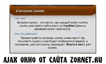 Вид ajax окон сайта ucoz