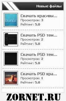 Скрипт новые файлы для ucoz