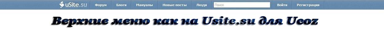 Верхние меню для сайта uCoz
