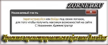 Просилка зарегистрироваться в ajax окне для сайта uCoz