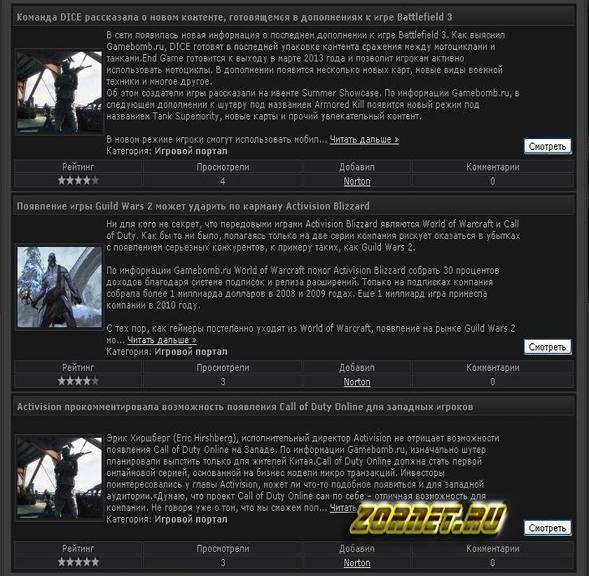 Темный вид материалов новостей для Ucoz
