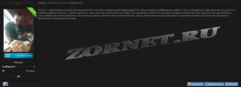 Темный вид материалов форума сайта ucoz