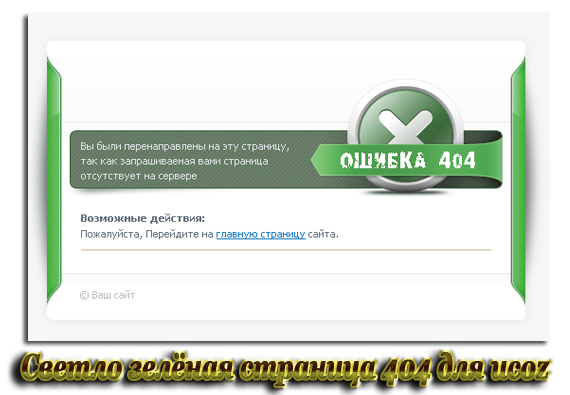 Светло зелёная страница 404 для ucoz