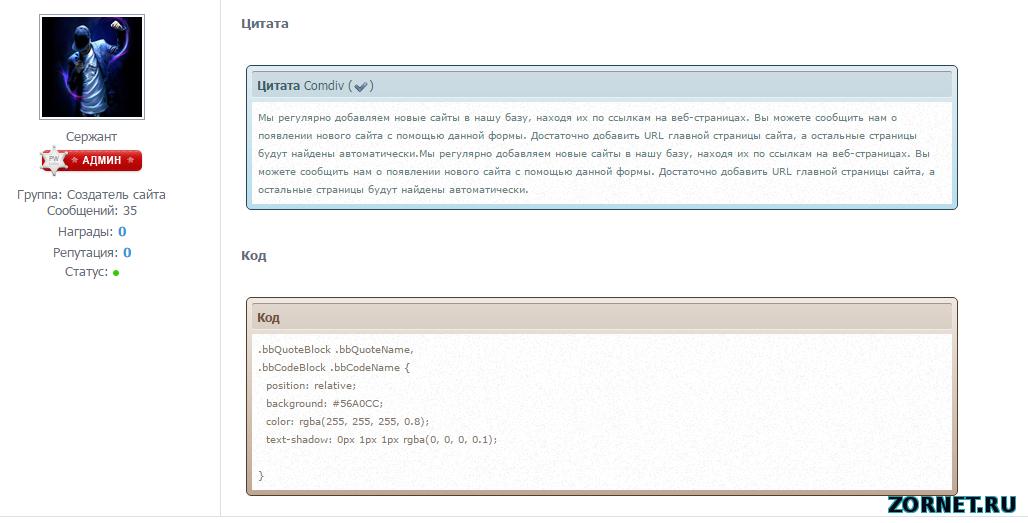 знакомств код для сайта