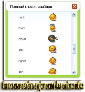 Стильные зелёные ajax окна для сайта uCoz