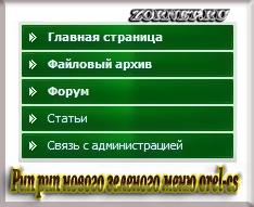 Зеленого оригинальное меню orel-cs для сайта