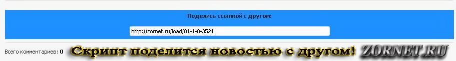 Скрипт поделится новостью с другом для ucoz