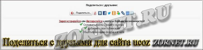 Скрипт Поделиться с друзьями для сайта ucoz
