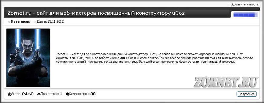 Оригинальный вид файла и новостей для сайта uCoz