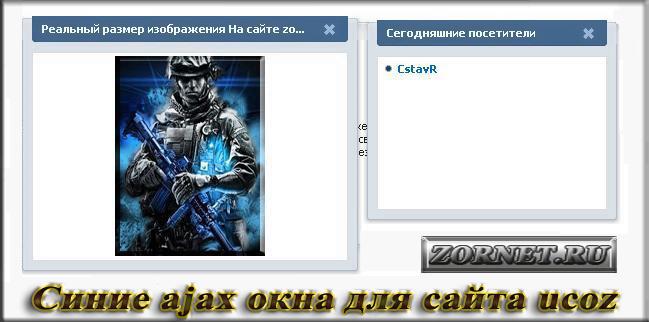 Красивое синие ajax окна для сайта ucoz