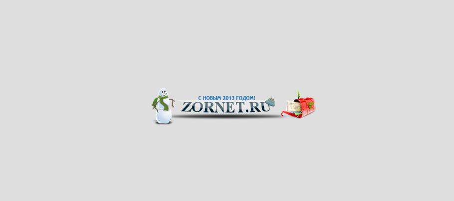 Новогодний логотип PSD для сайта Ucoz