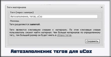 Скрипт автозаполнение тегов сайта uCoz