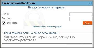 Вплывающее яхо окно авторизации для сайта.