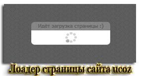 Лоадер страницы сайта ucoz