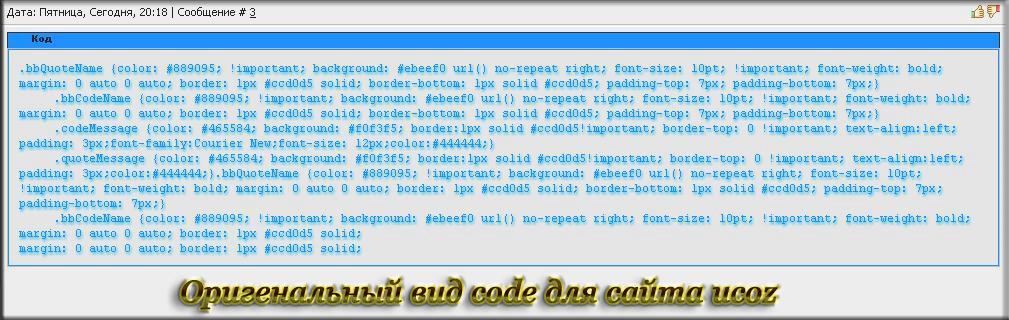 Оригинальный вид code для сайта ucoz