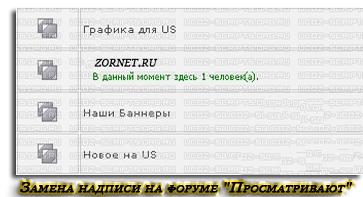 """Скрипт форума ucoz,""""Просматривают"""""""
