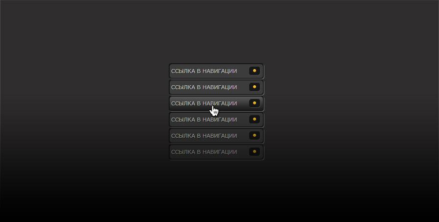 Темное меню для сайта ucoz (Красивое)