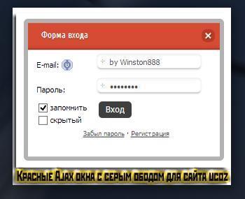Красные Ajax окна с серым ободом для сайта ucoz