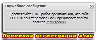 Скрипт просилка регистрации ajax окне для ucoz