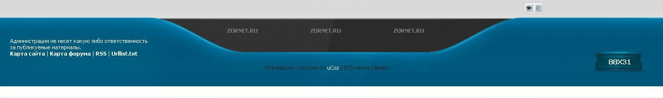 Низ сайта для ucoz синих тонах