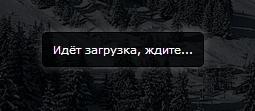 Прелоадер для ucoz как на DLE