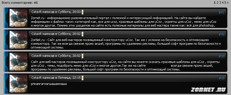 Вид комментариев для сайта под светлый дизайн