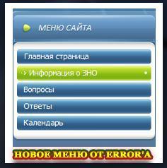 Светло голубое меню Error для сайта