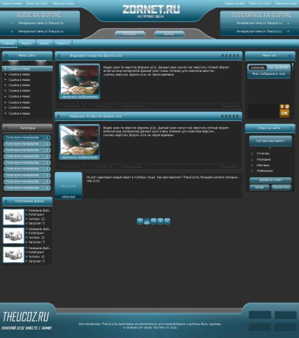 Макет сайта голубой с темным оттенком PSD