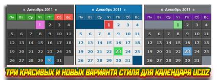 Красивые календари uCoz в трех вариантах