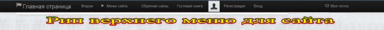 Верхнее меню для сайта системы ucoz