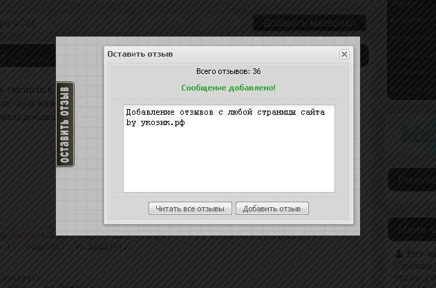 Скрипт оставляем отзыв в ajax окне для сайта