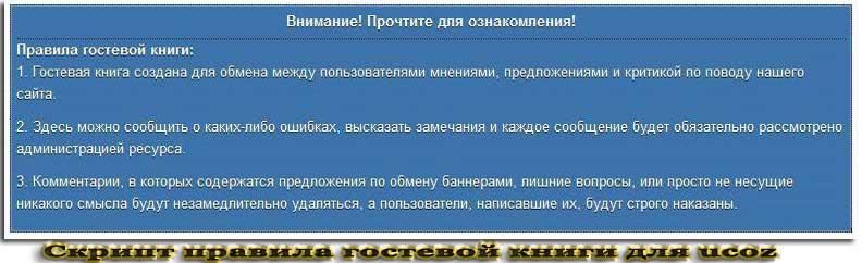 Скрипт правила гостевой книги для сайта ucoz