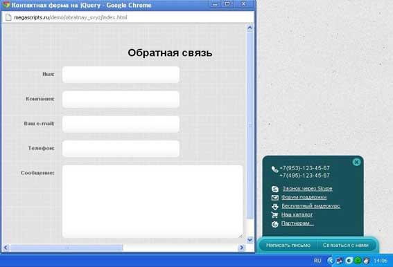 Скрипт Форма обратной связи + Контактов