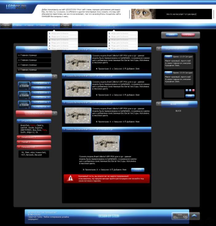 Игровой макет сайта плюс форум