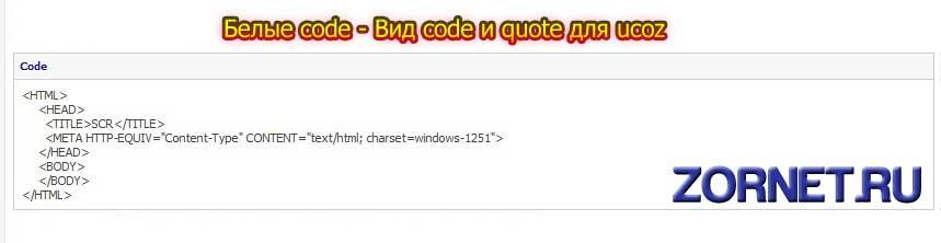Светлый вид code и quote для сайта ucoz