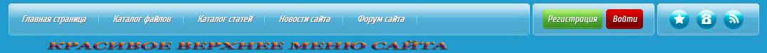 Горизонтальное меню для сайта в стиле DLE