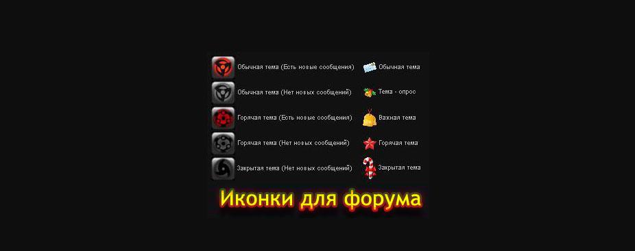 Иконки для форума под темный дизайн