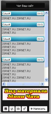 Вид материала Мини чата ZR (Синий)