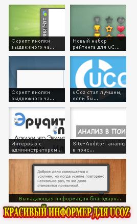 Оригинальный информер сайта ucoz-zr