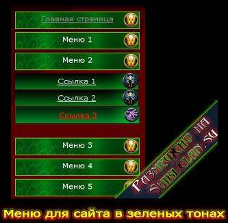 Меню для сайта в зеленых тонах от Shiki v2
