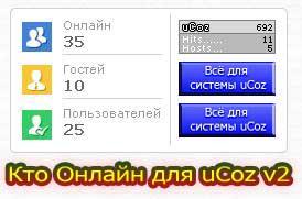Кто Онлайн для сайта uCoz v2