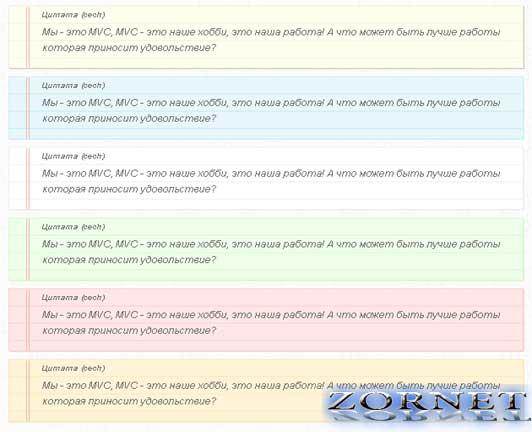 Подборка вид цитат для сайта ucoz