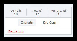Скрипт пользователь онлайн