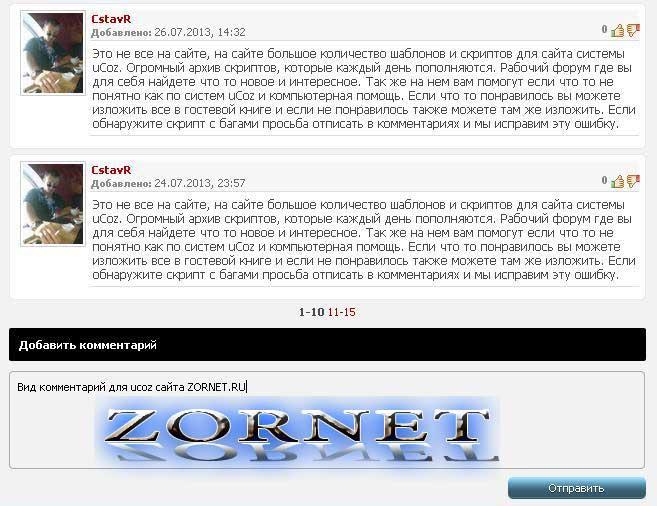 Стильный вид комментариев для ucoz сайта