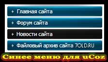 Синие меню для сайта ZURa